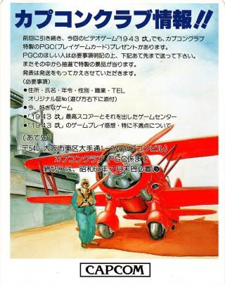 flyer108_02