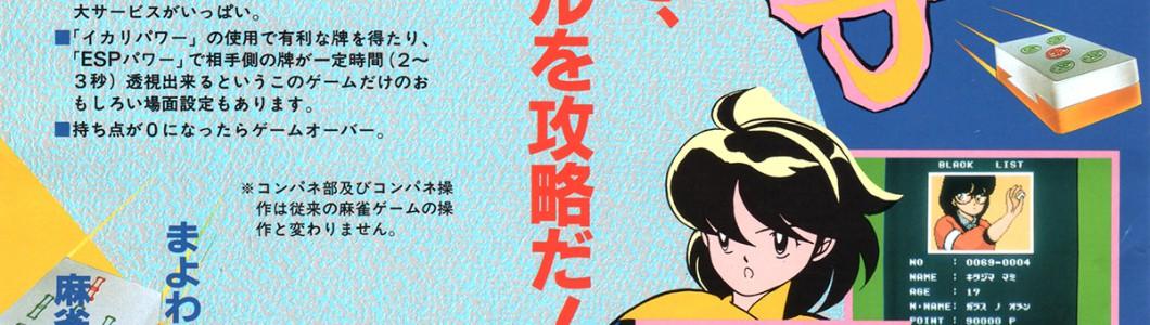 セガ/ホワイトボード「スケバン雀士竜子」チラシ