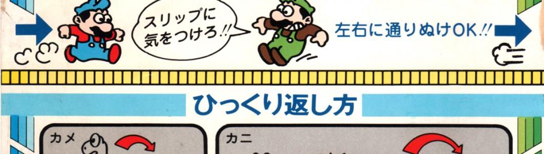 任天堂「マリオブラザーズ」インストカード