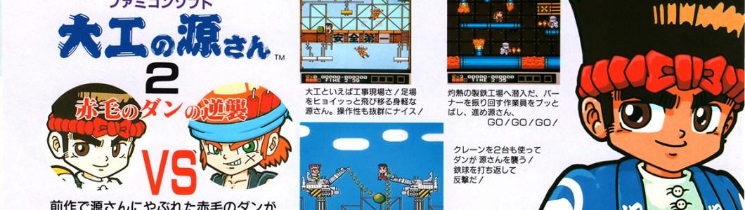 アイレム93年ゲームショウ出展ソフトチラシ