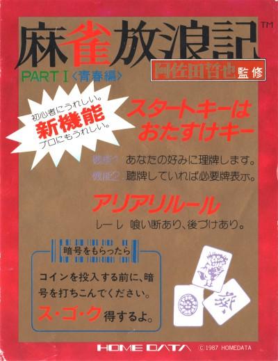 flyer0259b