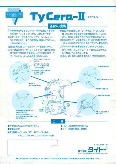 flyer0329b