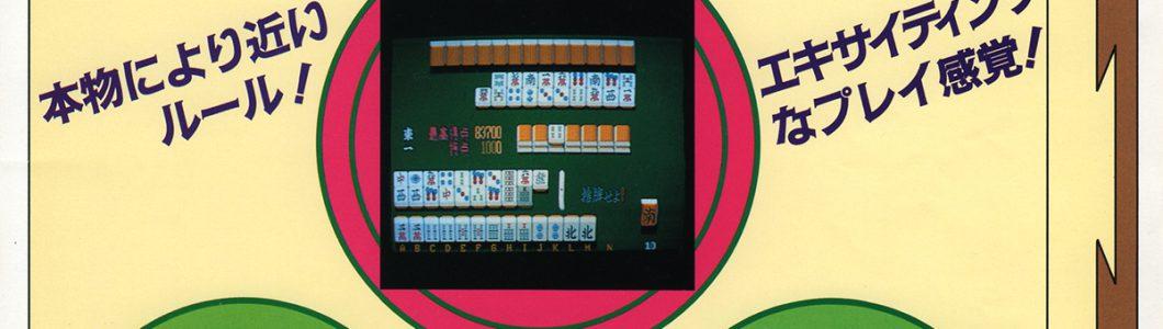 アルバ「リアル麻雀 牌牌」チラシ