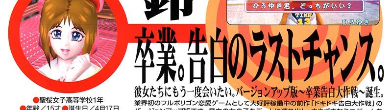 タイトー「まじかるで〜と〜卒業告白大作戦」チラシ