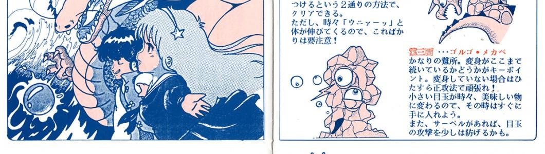SNK/エスエヌケイ「サイコソルジャー」攻略本
