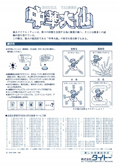 flyer0176b