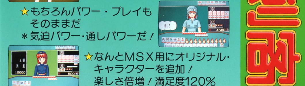 ニチブツ/日本物産「麻雀刺客」MSX2版パッケージラベル