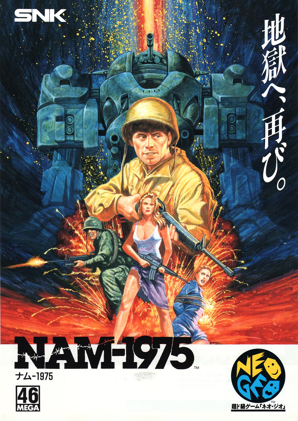 SNK/エスエヌケイ「NAM−1975」チ...