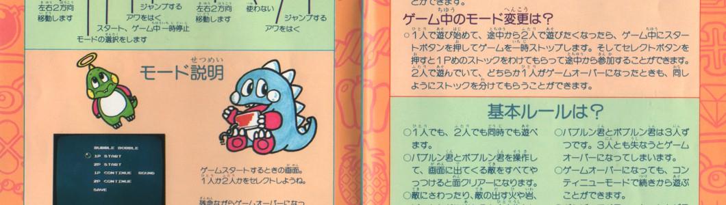 タイトー/ファミコン版「バブルボブル」取扱説明書(カラー版)