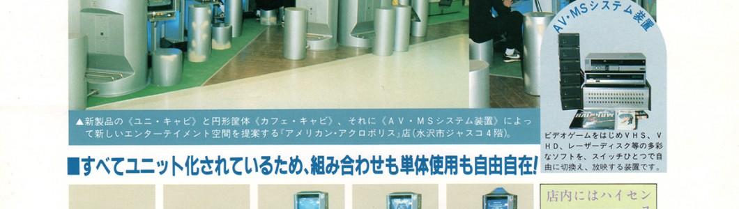 カトウ製作所「カトウ・ユニ・キャビ」筐体チラシ
