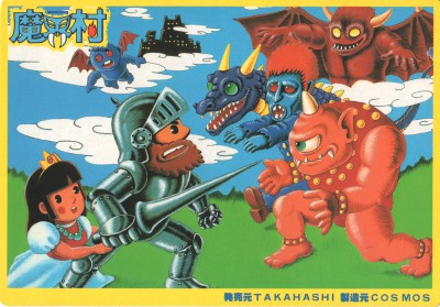 カプコンファミコン版「魔界村」下敷き