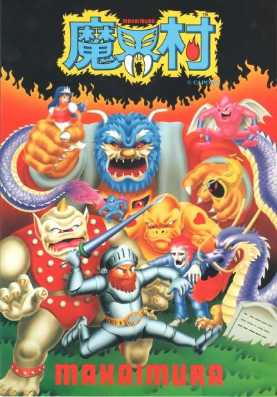 カプコンファミコン版「魔界村」ノートブック(2)