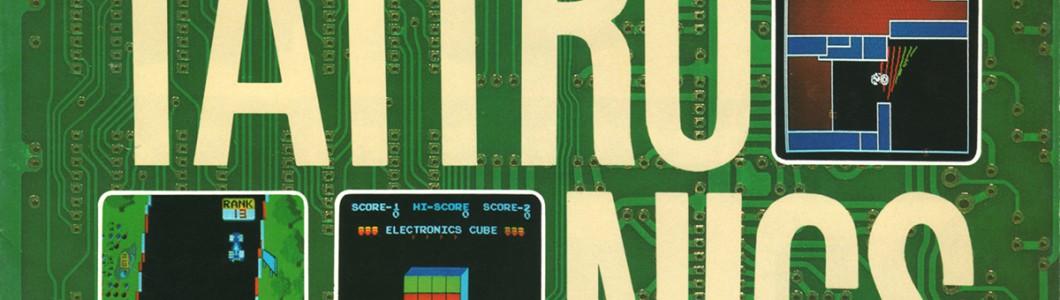 タイトー「TVゲームマシン'82総合カタログ」チラシ(2)