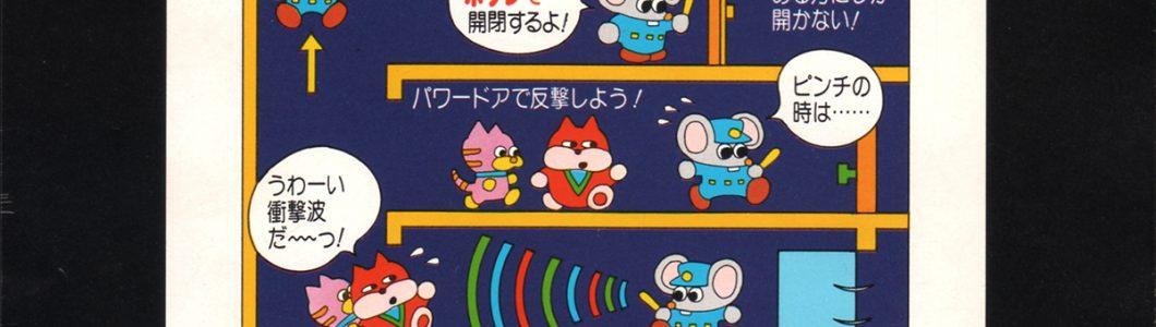 ナムコ「マッピー」インストカード